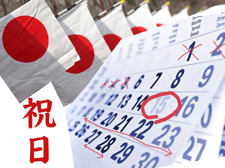 Daftar Hari Libur Nasional Jepang